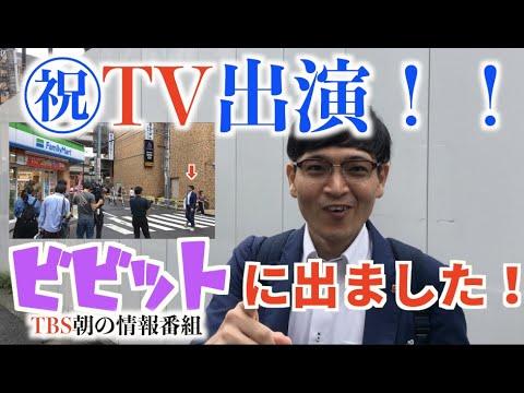 代表井村がTBSの朝の情報番組『ビビット』に出演しました!