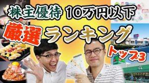 松井証券様と作成した動画