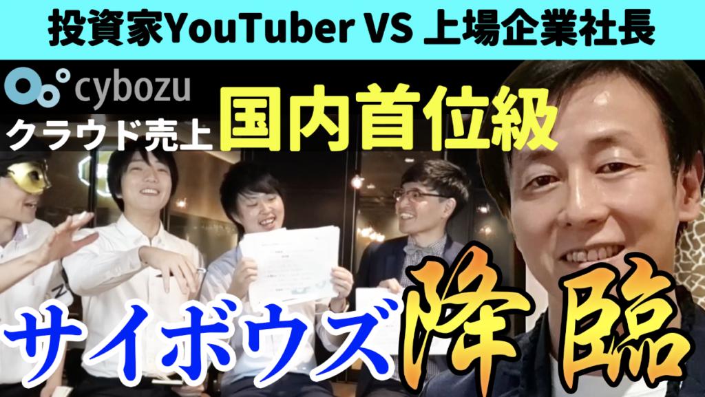 IR動画作成 テレビ東京と共同で、サイボウズ株式会社のIR動画を作成