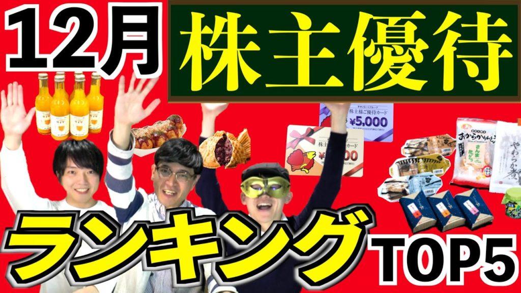 株主優待ランキング12月