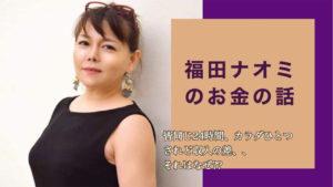 福田なおみ 株のしくじり先生