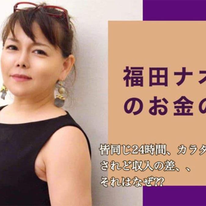経済投資youtuber事務所Zeppy(ゼッピー)株のしくじり先生 福田ナオミの写真