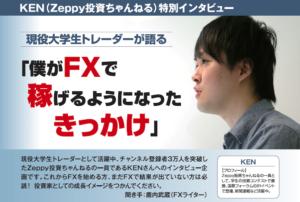 FX攻略.com KEN 現役大学生トレーダー