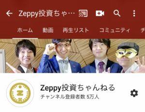Zeppyのチャンネル5万人突破