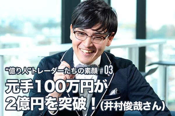 ZUU Online Zeppy CEO 井村