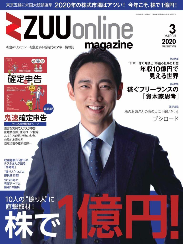 ZUU Online magazine 3月号