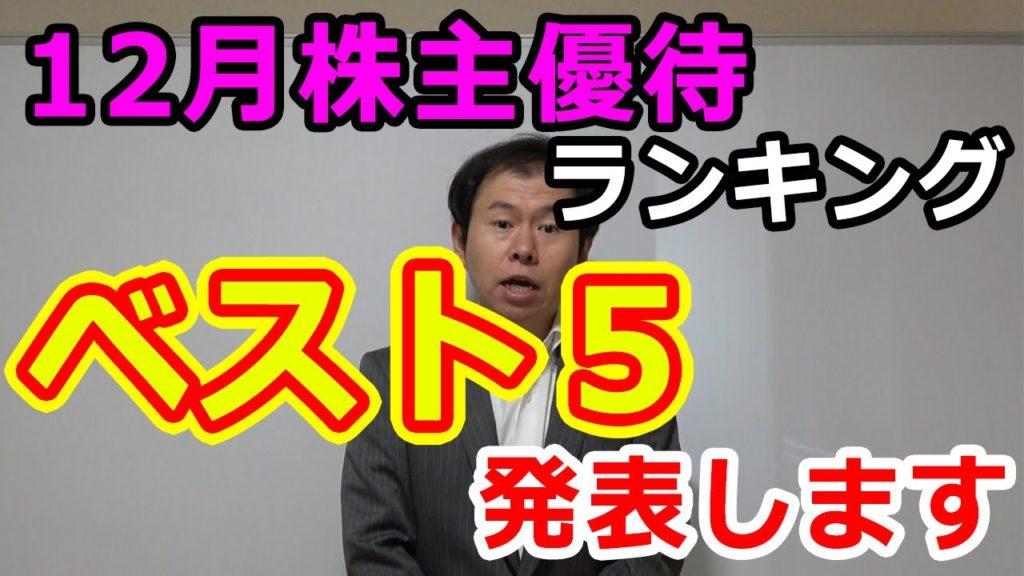 株主優待ランキング12月 坂本彰