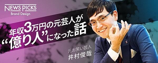 井村俊哉 NewsPicks