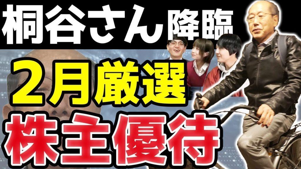 株主優待2月 動画 投資経済Youtuber