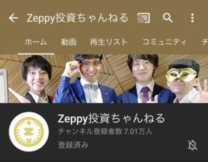 Zeppy チャンネル7万人突破