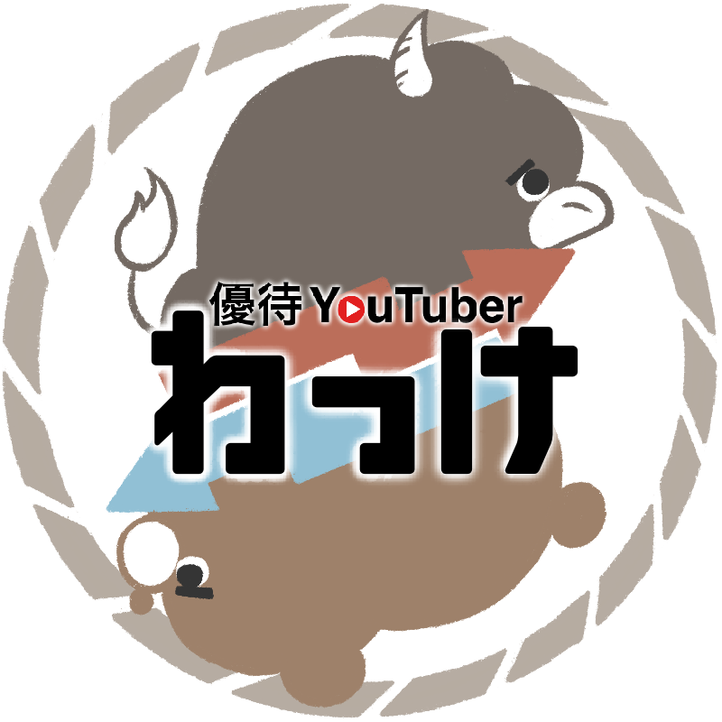 わっけ 優待YouTuber