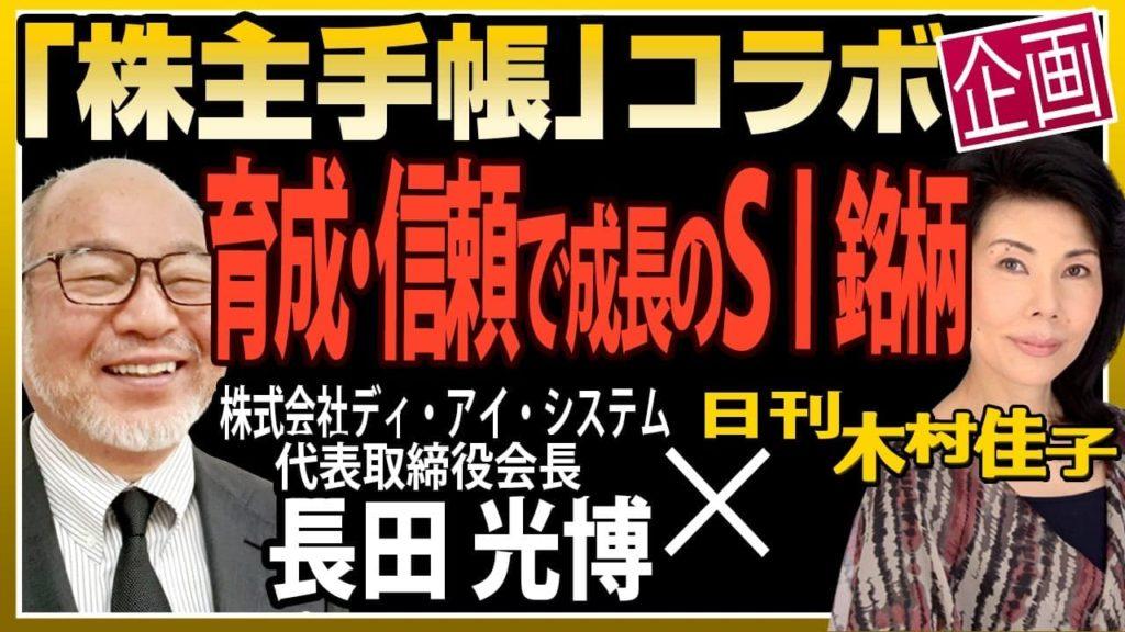 木村佳子 ディ・アイ・システム