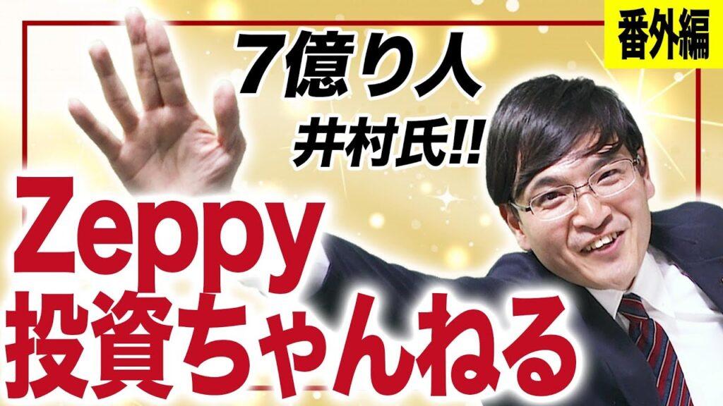 「ジャパン・ストック・チャンネル」にZeppy 代表の井村俊哉が出演いたしました