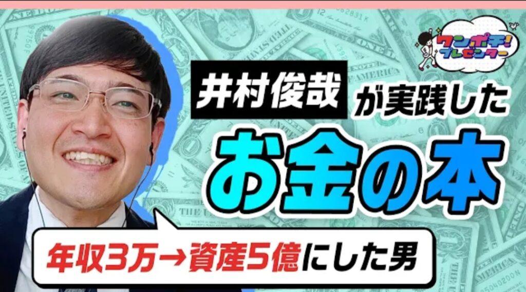 新R25のYouTubeチャンネルにZeppy 代表の井村俊哉が出演いたしました