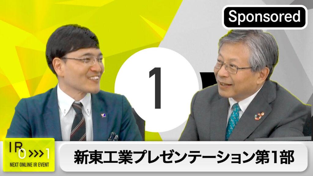 野村IR×テレビ東京のIR企画で、新東工業<証券コード: 6339>の永井淳 代表取締役とZeppy 代表の井村俊哉が対談させていただきました