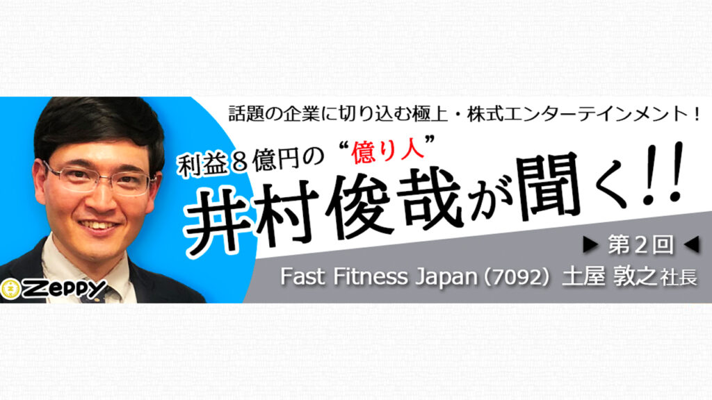 Fast Fitness Japan<証券コード:7092>の土屋敦之 代表取締役社長をZeppy 代表の井村俊哉が取材させていただきました(日本証券新聞 4月28日号掲載)