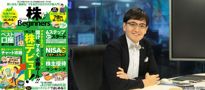 「株 for Beginners 2021-2022」の巻頭企画にZeppy 代表の井村俊哉が掲載されました