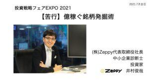「投資戦略フェアEXPO2021」資料