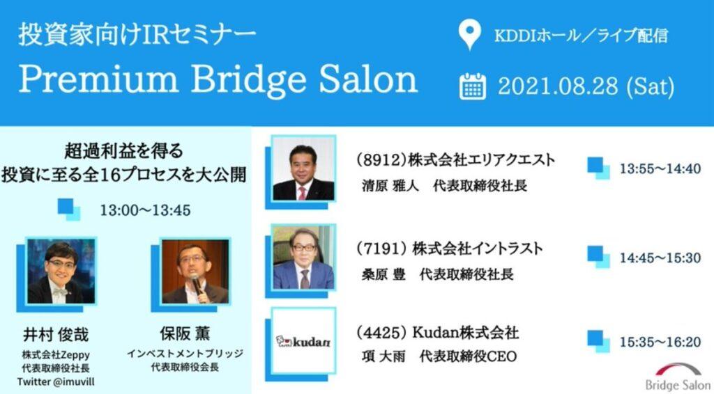 プレミアムブリッジサロンの「Bridge Live Seminar」にZeppy 代表の井村俊哉が登壇いたしました