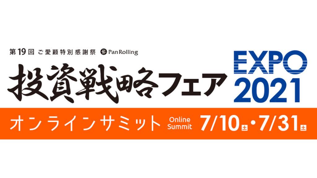 「投資戦略フェアEXPO2021」で「たけぞう」氏とZeppy 代表の井村俊哉が共演いたしました
