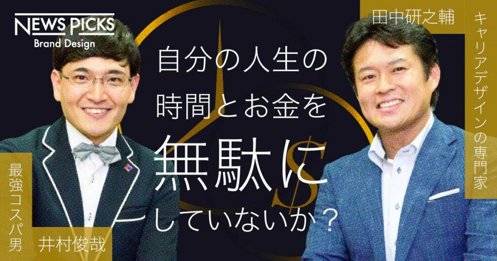 NewsPicksにて法政大学教授の田中研之輔氏とZeppy 代表の井村俊哉が対談させていただきました