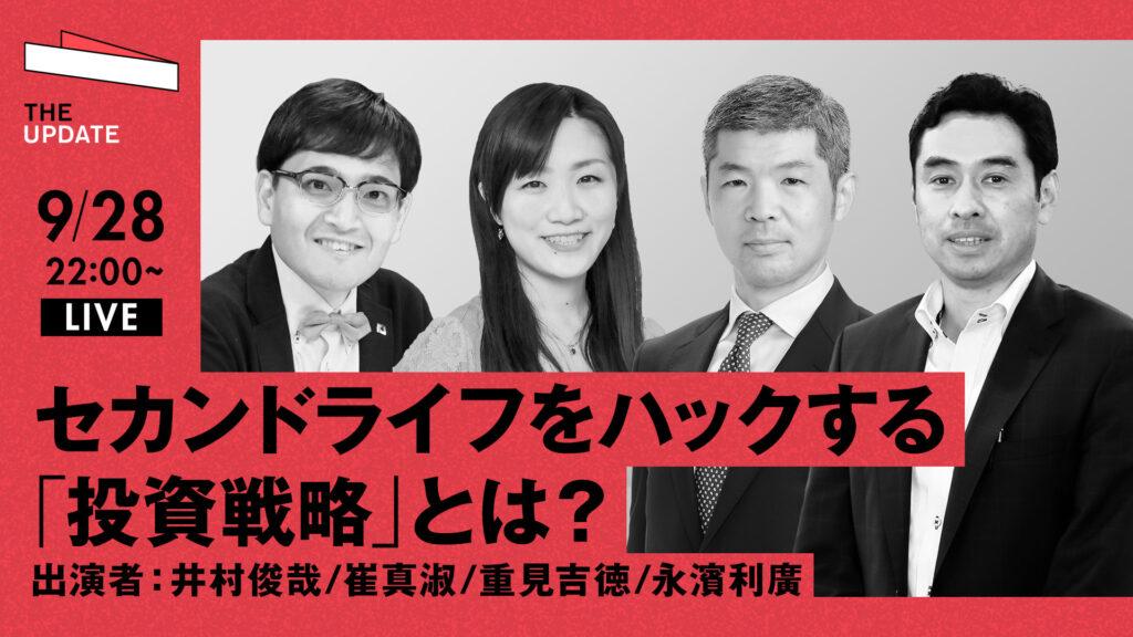 News Picksのライブ経済情報番組「The UPDATE(アップデート)」にZeppy 代表の井村俊哉が出演いたします