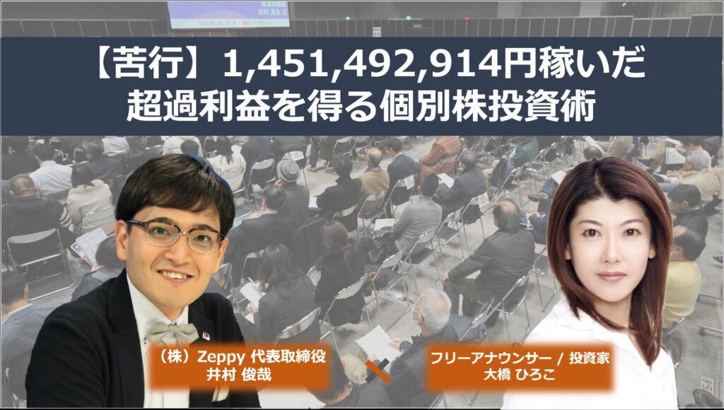 第2回 資産運用EXPO 関西 特別講演にZeppy 代表の井村俊哉が登壇いたします