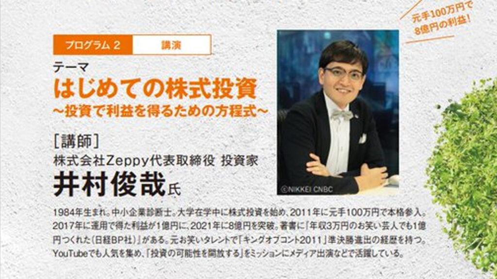 北陸の証券会社19社主催の「投資デビュー応援イベント」にZeppy 代表の井村俊哉が登壇いたします