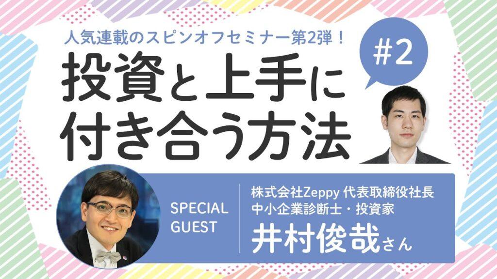 投資運用会社レオス・キャピタルワークスのウェブセミナーにZeppy 代表の井村俊哉が出演いたします